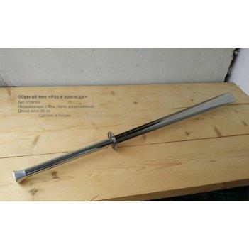 Лопатка для обуви обувной меч высокая (88см, нерж сталь)