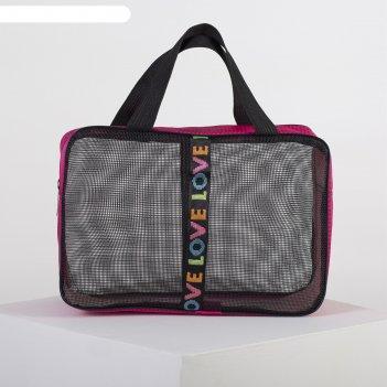 Косметичка-сумка love, 31*13*21, отд на молнии, сетка, малиновый