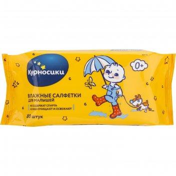 Салфетки влажные для малышей, в упаковке 80 штук