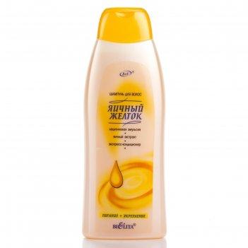 Шампунь для волос bielita «яичный желток» питание и укрепление, 500 мл
