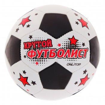Мяч футбольный «крутой футболист», размер 5, 32 панели, pvc, 2 подслоя, ма