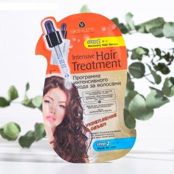 Программа интенсивного ухода за волосами укрепление и объем(сыворотка+маск