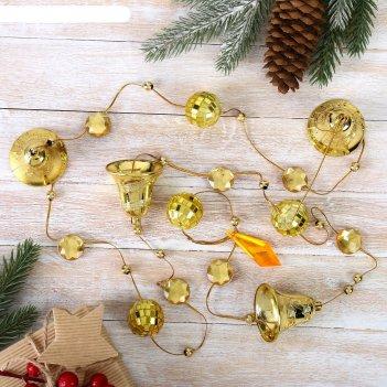 Бусы на ёлку 160 см зеркальные шарики с колокольчиками золото
