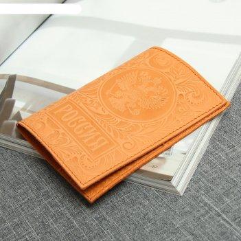 Обложка для паспорта, тиснение, цвет апельсиновый