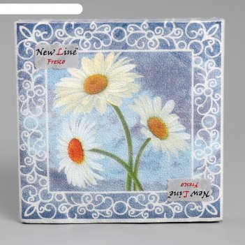 Салфетка  бумажные new line fresco ромашки 2-слоя 20 листов 33*33