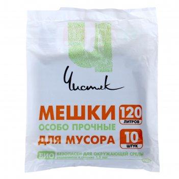 Мешки для мусора 120 л чистяк, 10 шт