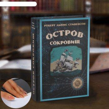 Сейф-книга «остров сокровищ», 21х15,5х5 см