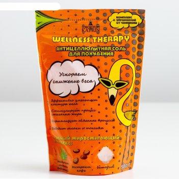 Соль для ванн wellness therapy антицеллюлитная  для похудения дой-пак 500