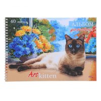Альбом для рисования а4, 40 листов на гребне кошка и акварель, обложка офс