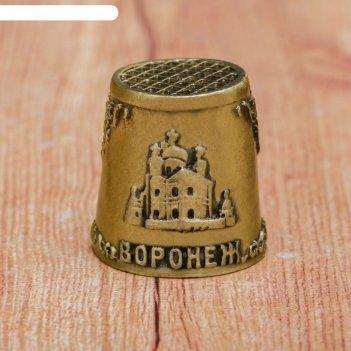 Наперсток сувенирный «воронеж», под латунь