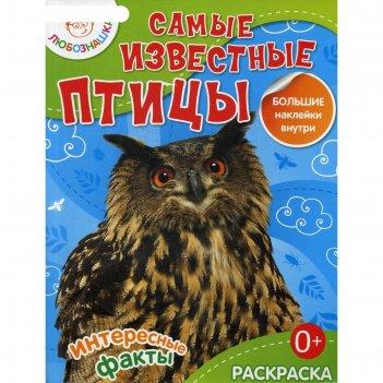 Любознашка. самые известные птицы. раскраска + большие наклейки внутри