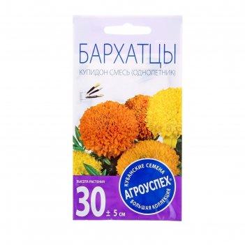 Семена цветов бархатцы купидон хризантемовидные о 0,3г