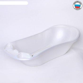 Ванна детская макси (белый перламутровый)