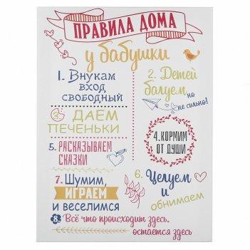 Постер правила дома у бабушки