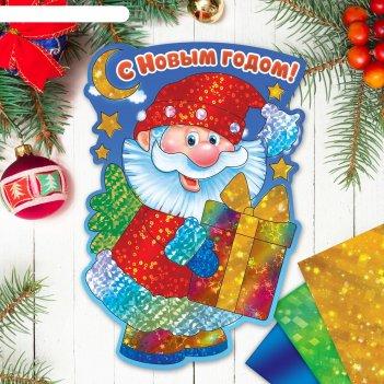 Фреска цветной фольгой с новым годом! дед мороз+ стека, блестки 2 гр