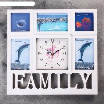 Часы настенные, серия: фото, family, белые, 5 фоторамок, 39х41 см