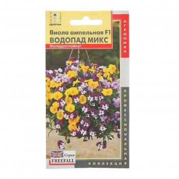 Семена цветов виола ампельная f1 водопад микс,  дв, 5 шт