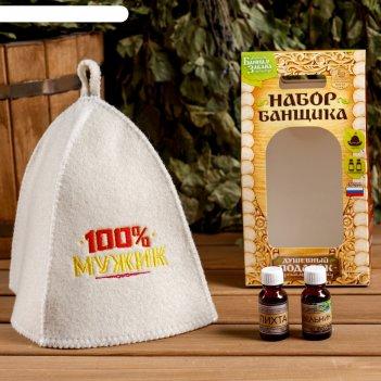 Набор банный 100% мужик шапка с вышивкой, 2 аромамасла