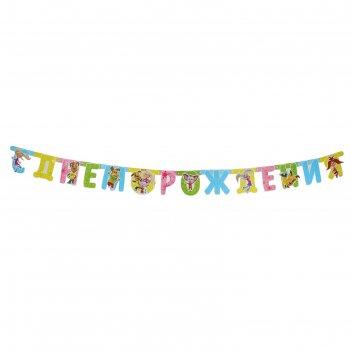 Гирлянда-буквы с днем рождения/барбоскины, 220 см/м