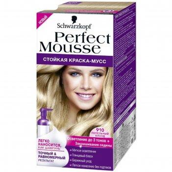 Краска-мусс для волос perfect mousse, тон 910, пепельный блонд