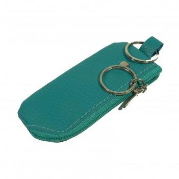 Футляр для ключей на молнии, цвет бирюзовый
