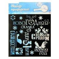 Трафарет для творчества новогодняя сказка,15 х15 см