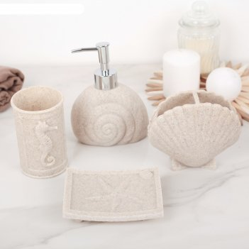 Набор аксессуаров для ванной комнаты, 4 предмета побережье