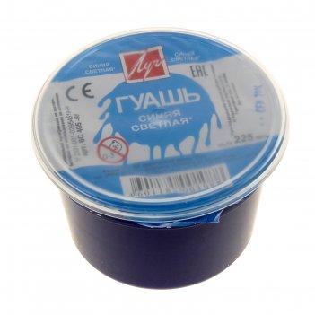 Гуашь 225мл синяя светлая