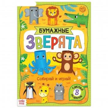 Книжка- вырезалка «бумажные зверята. зоопарк», 20 стр, формат а4
