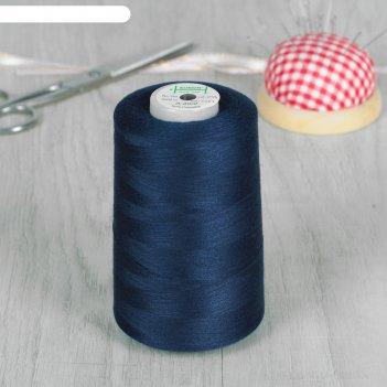 Нитки 40/2, 5000м, №120, цвет тёмно-синий №1321