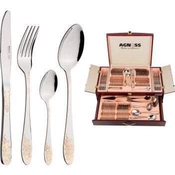 Набор столовых приборов agness на 12 персон 72 пр.в деревянном чемодане 55