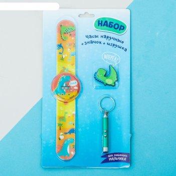 Набор часы наручные, значок, игрушка динозавры