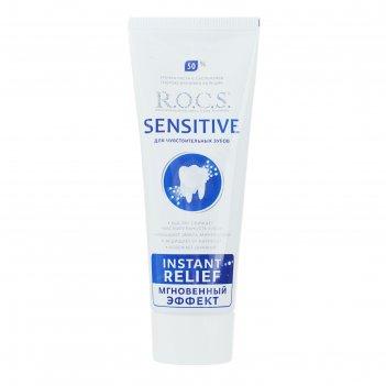 Зубная паста r.o.c.s. sensitive мгновенный эффект, 94 г