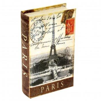 Сейф-книга шёлк панорама парижа 21х13х5 см