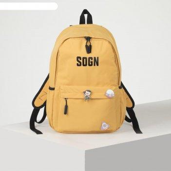 Рюкзак молод l-9011, 29*15*45, отд на молнии, н/карман, 2 бок кармана, жел