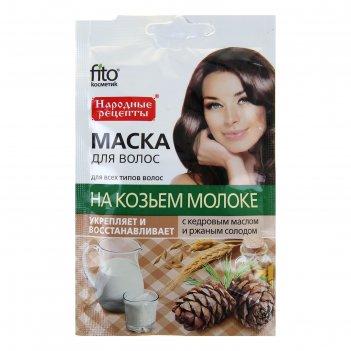 Натуральная маска для волос на козьем молоке  укрепление, восстановление