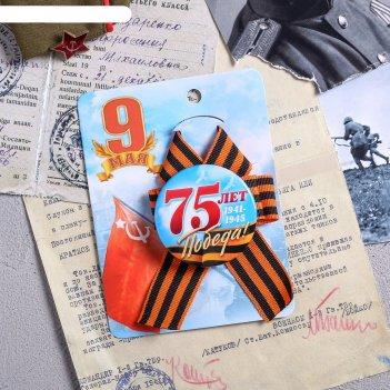 Значок с лентой 75 лет. победа! 1941-1945, 10,5 х 14 см