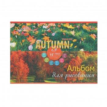 Альбом для рисования а4, 20 листов на скрепке яркая осень