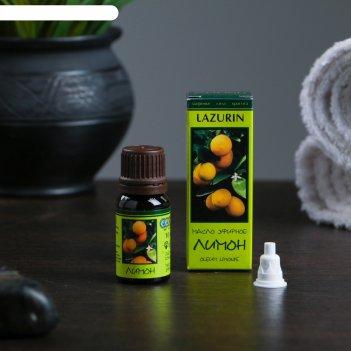 Эфирное масло лимонное в индивидуальной упаковке, 10 мл