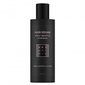 Шампунь beautific hair rehab, супер-восстанавливающий, для поврежденных во