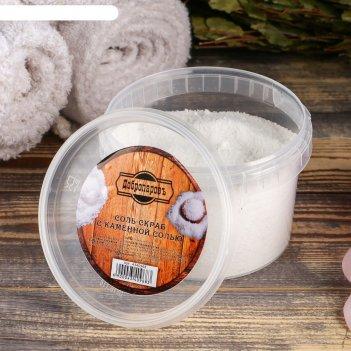 Солевой скраб добропаровъ из белой каменной соли, 550 гр