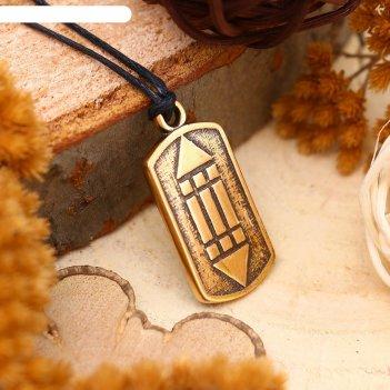 Амулет из ювелирной бронзы знак атлантов (расширяет сознание, укрепляет фи