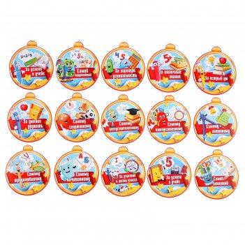 Набор медалей школьные глиттер, 30 шт, 10,4 х 10,4 см