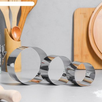Набор форм для выпечки и выкладки круг, 10 х 10 х 5 см, 3 шт.