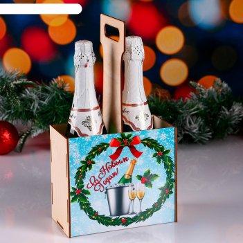 Ящик под шампанское с новым годом! шампанское в ведерке