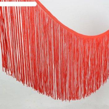 Тесьма декоративная «бахрома», 20 см, 5±1м, цвет «коралловый»