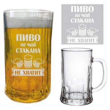 Кружка пивная с гравировкой пиво не чай!