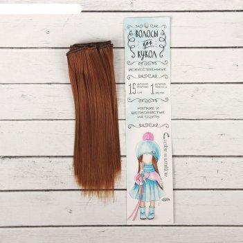 Волосы - тресс для кукол прямые длина волос 15 см, ширина 100 см, цвет № 3