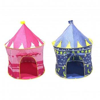 Игровая палатка шатер, цвета микс