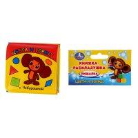 Книга-игрушка для ванной цвета и формы с чебурашкой 9785919412052